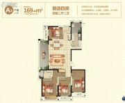 香榭一品4室2厅2卫169平方米户型图
