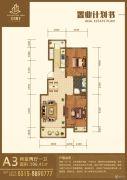 北京院子2室2厅1卫106平方米户型图