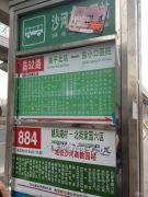 北京玫瑰园配套图