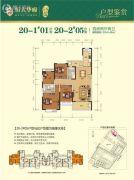 南宁恒大华府4室2厅2卫141平方米户型图
