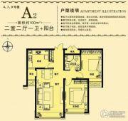 大德御庭2室2厅1卫100平方米户型图