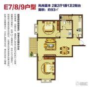 云投中心2室2厅1卫93平方米户型图