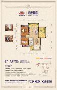 中国铁建・金色蓝庭3室2厅1卫0平方米户型图