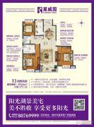 星威园 高层3室2厅2卫144平方米户型图