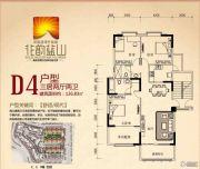 花韵蓝山3室2厅2卫126平方米户型图