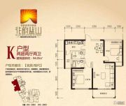 花韵蓝山2室2厅1卫94平方米户型图