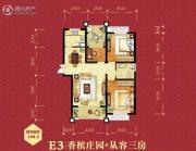 恒盛・皇家花园3室2厅1卫108平方米户型图