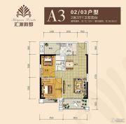 汇源新都2室2厅1卫72平方米户型图