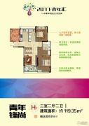 2077・青年汇3室2厅2卫119平方米户型图