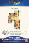 云浮恒大城4室2厅2卫161平方米户型图