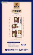 呼和浩特恒大城3室2厅2卫133平方米户型图