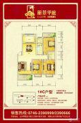 丽景华庭3室2厅2卫125--126平方米户型图