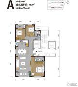 曦园3室2厅2卫150平方米户型图