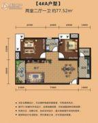 瑞丰世家2室2厅1卫77平方米户型图
