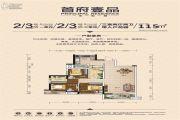 首府壹品3室2厅2卫115平方米户型图