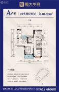 恒大华府4室2厅2卫140平方米户型图