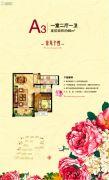 中国铁建原香漫谷1室2厅1卫65平方米户型图