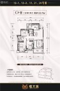 泸州恒大城3室2厅2卫121平方米户型图