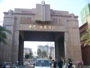 华恩凯丽滨江外景图