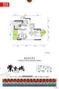成中紫金城2室2厅1卫78--85平方米户型图