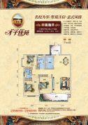 才子佳苑3室2厅2卫127平方米户型图