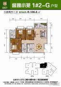 馨雅小苑3室2厅2卫106平方米户型图
