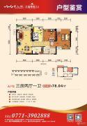 东盟华府3室2厅1卫78平方米户型图