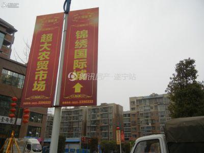 锦绣国际城