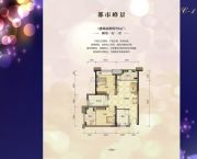 兴荣郡2室1厅1卫70平方米户型图