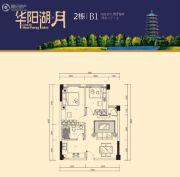 富盈华阳湖・月2室2厅1卫0平方米户型图
