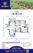 华和・南国豪苑三期6室2厅3卫168平方米户型图
