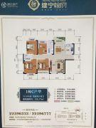 建宁翰府4室2厅2卫125平方米户型图