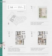 绿城义乌桃花源4室2厅3卫170平方米户型图
