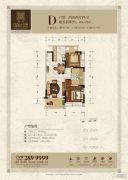 昌盛豪生国际公馆2室2厅2卫88--92平方米户型图