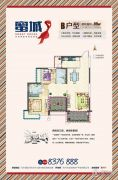 蜜城3室2厅2卫99平方米户型图