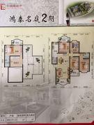 鸿泰名庭5室3厅3卫0平方米户型图