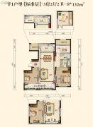 中海国际社区・珑湾3室2厅2卫132平方米户型图