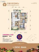 日盛・桂花城3室2厅2卫97平方米户型图