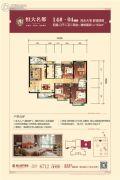 昆明・恒大名都4室2厅2卫1--152平方米户型图
