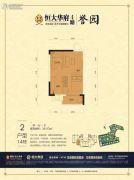 恒大华府1室1厅1卫39平方米户型图