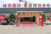 锦绣国际家居博览中心实景图