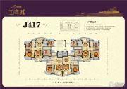 碧桂园・江湾城3室2厅1卫77--91平方米户型图
