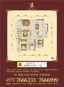华盛・滨江一品3室2厅2卫111平方米户型图