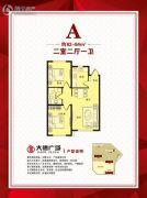 大德广场2室2厅2卫82--84平方米户型图