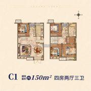 新城樾风华4室2厅3卫150平方米户型图
