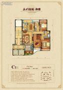 五矿绿城御园3室2厅2卫138平方米户型图