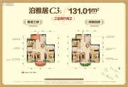 国博新城3室2厅2卫131平方米户型图
