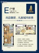汇菁・国际街区2室2厅2卫98平方米户型图
