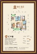 和兴・怡景4室2厅2卫132平方米户型图