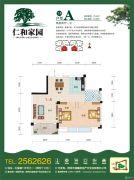 仁和家园2室2厅1卫70平方米户型图